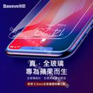Baseus倍思 iPhone11 iX Xs Xr XsMax 0.3mm全玻璃鋼化膜 保護貼 螢幕貼
