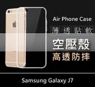 【愛瘋潮】HTC A9S 高透空壓殼 防摔殼 氣墊殼 軟殼 手機殼