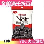 【黑可可10包】日本製 YBC 檸檬奶油 起士夾心 可可 巧克力 餅乾 mini 夾心餅 中元普渡【小福部屋】