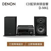 【限時下殺+24期0利率】DENON CD藍芽床頭音響 D-M41 床頭音響/CD/藍牙/光纖 DM-41