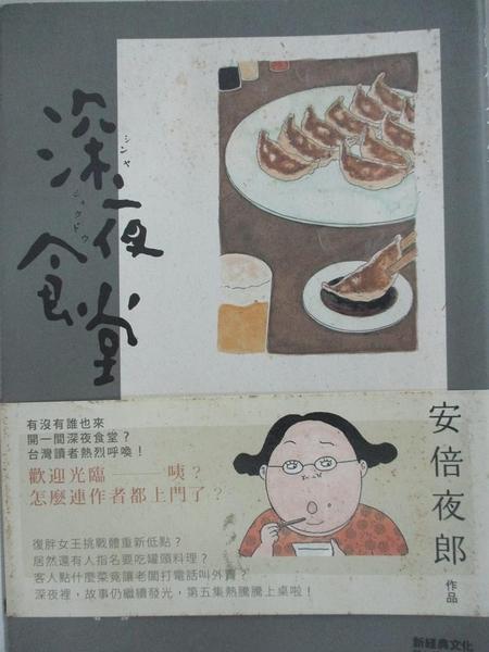 【書寶二手書T8/漫畫書_GYP】深夜食堂5_安倍夜郎