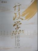 【書寶二手書T8/進修考試_YAE】108高普-行政學百分百_陳真