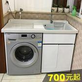 洗衣機櫃組合不銹鋼洗衣櫃陽台組合浴室櫃帶搓板石英石台面滾筒洗衣機伴侶吊櫃Igo cy潮流站