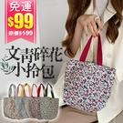 【$99免運】文藝清新小拎包 托特包 手提包 0561