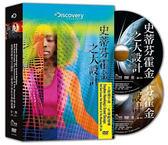 史蒂芬霍金之大設計:上帝造宇宙&生命的意義 DVD 全二集 Discovery 免運 (購潮8)