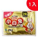 小白兔暖暖包 24小時 1入 ☆艾莉莎ELS☆