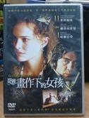 影音專賣店-M04-065-正版DVD【哥雅畫作下的女孩/聯影】-米洛福曼*娜塔莉波曼*哈維巴登