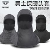 防風面罩 冬季保暖頭套男女騎車裝備防風塵口罩抗寒帽護全臉摩托車面罩【美物居家館】