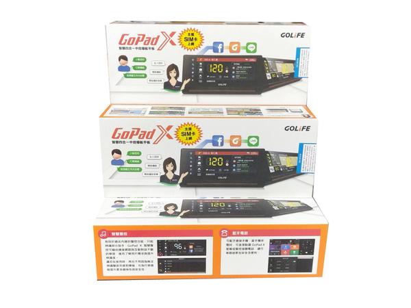 GOLiFE GoPadX/GOPAD X 智慧WiFi四合一中控行車導航平板 (附贈倒車顯影鏡頭組)