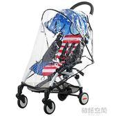嬰兒推車雨罩加厚童車防風雨罩寶寶傘車雨衣罩通用擋風雨披配件 韓語空間