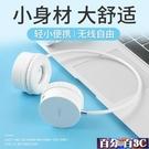 耳機頭戴式藍芽無線小巧音樂帶麥高音質適用vivo蘋果oppo手機耳麥 百分百
