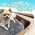 寵物記憶棉睡墊 寵物睡墊 窩墊 寵物窩 貓狗毯 狗窩 貓窩 寵物床 記憶墊 珊瑚絨毯 寵物用品
