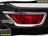 莫名其妙倉庫【KL056 簡約後霧燈框】新款設計 不影響後雷達 時尚 美觀 2013 Ford 福特 KUGA