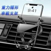 台北現貨 ROCK 車載手機支架 出風口 重力車載支架 蘋果 三星 華碩 導航 創意環抱型 6.5吋以下通用