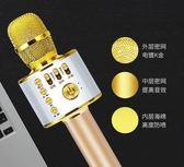 金運X3全民k歌神器手機麥克風通用無線藍牙話筒專用音響一體 挪威森林