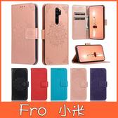 小米 紅米Note8 Pro 萬花筒皮套 手機皮套 插卡 支架 掀蓋殼 保護套