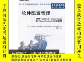 二手書博民逛書店軟件配置管理:IBM罕見Rational ClearCase和C