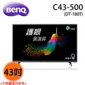 【BenQ】43 吋 低藍光黑湛屏護眼大型液晶 C43-500(DT-180T)