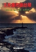二手書《王永慶把脈臺灣 : 「經營之神」論政治改革、教育改革》 R2Y ISBN:9579975043