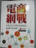 【書寶二手書T6/行銷_GTL】電商網戰-前進兆元市場的致勝關鍵_中華徵信所