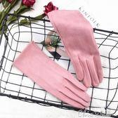 機車防風手套 麂皮絨手套女士冬季甜美可愛學生保暖加絨加厚騎行防風開車 七色堇
