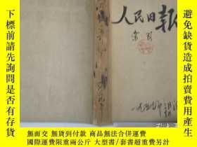 二手書博民逛書店人民日報索引罕見1959年第3-12期合訂本Y21963