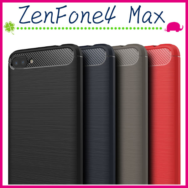 Asus ZenFone4 Max ZC554KL 拉絲紋背蓋 矽膠手機殼 TPU軟殼保護套 全包邊手機套 類碳纖維保護殼