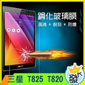 三星Galaxy Tab E 9.6 T560 平板保護貼 超透平板鋼化玻璃貼 防爆螢幕貼 防刮系列 平板保護貼