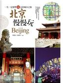 (二手書)北京慢慢玩