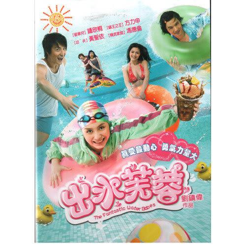 出水芙蓉 DVD (購潮8)