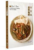 (二手書)印度風香料咖哩:3香料×3步驟,東京咖哩番長教你丟掉咖哩塊,自調32款正..