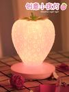 小夜燈 創意可愛草莓溫馨小夜燈 usb充電式護眼床頭嬰兒餵奶觸摸臥室睡眠  快速出貨