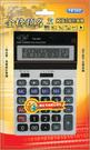 FUH BAO 富寶 FB-560 國家考試指定用計算機 FB-12 K值功能計算機 大字幕折角 數量有限 賣完為止