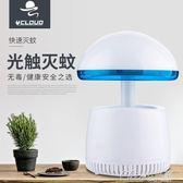 吸入式蚊子滅蚊燈器家用室內靜音無輻射臥室強力一掃光插電全自動