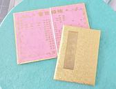 黃金結婚證書 結婚登記 婚俗用品 結婚證書 男方結婚用品【皇家結婚百貨】