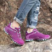 登山鞋女戶外鞋透氣網鞋防滑情侶旅遊鞋越野徒步男鞋 瑪麗蓮安