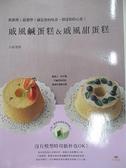 【書寶二手書T8/餐飲_JH9】戚風鹹蛋糕&戚風甜蛋糕 真簡單!最想學!_胡家齊, 小島喜和