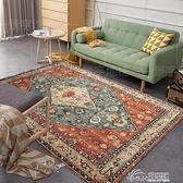 北歐摩洛哥復古地毯臥室客廳沙發茶幾墊波西米亞民族風家用床邊毯 好樂匯