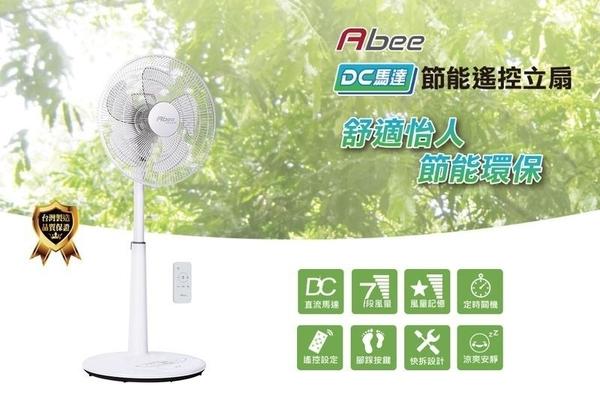 【免運費】Abee快譯通 14吋 DC馬達節能遙控風扇 AF-L14D0F