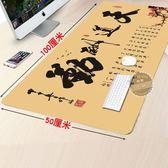 游戲滑鼠墊超大號加厚鎖邊可愛卡通電腦定做辦公桌墊鍵盤墊 交換禮物