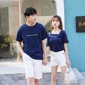 不一樣的情侶裝夏裝2020新款短袖t恤女韓版情侶款半袖大碼上衣潮 LR18872【原創風館】