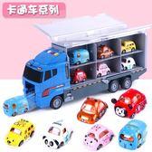 兒童貨櫃玩具車組合男孩合金消防車小汽車套裝工程挖掘機收納大號 摩可美家