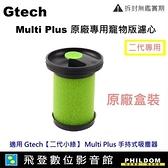 兩入 原廠盒裝 Gtech Multi Plus原廠專用寵物版濾心 (二代專用) 小綠 MK2專用寵物濾心 含稅