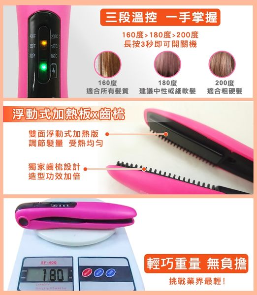 【instyle】真攜力。無線攜帶型直捲二用充電式離子夾 日本限定版(桃紅色)