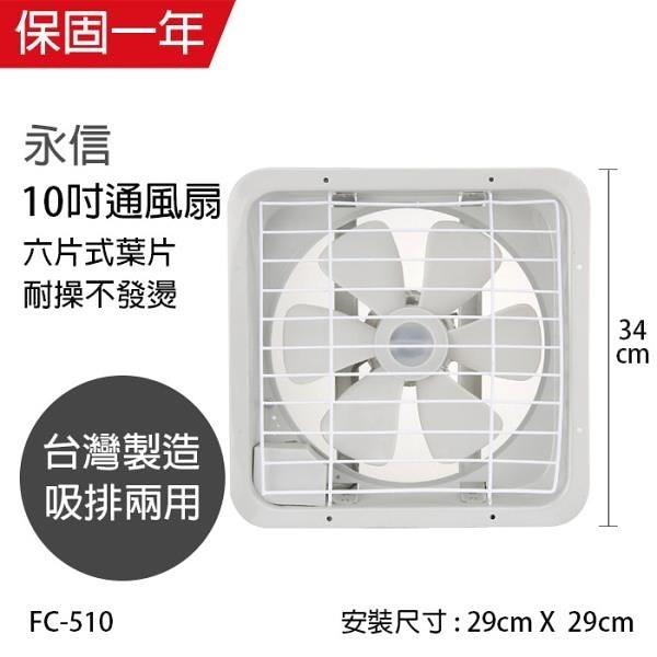 【南紡購物中心】【永信牌】MIT 台灣製造10吋風量大吸排風扇 FC-510
