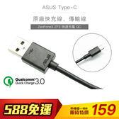 [輸碼Yahoo88抵88元]ASUS Type-C 原廠快充線 原廠傳輸線 USB-C 充電線 ZenFone3 ZF3 快速充電 QC