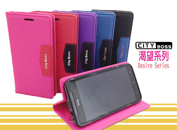 ✔SONY E4g 手機套 CITY BOSS 渴望系列 索尼 Xperia E2053 磁吸可站立手機皮套/手機殼/保護殼/保護套