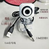 電腦攝像頭 高清無驅電腦攝像頭 USB有線視頻內置麥克風遠程教育視頻聊天會議