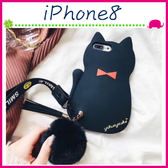 Apple iPhone8 4.7吋 Plus 5.5吋 黑貓背影背蓋 毛球吊飾手機套 流蘇保護套 立體矽膠手機殼 貓咪保護殼