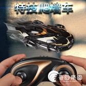 遙控車-爬墻車遙控車充電無線遙控電動吸墻兒童賽車抖音4-10歲12玩具男孩-奇幻樂園